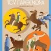 28η Οκτωβρίου στο Μουσείο Ακρόπολης με νέο οικογενειακό σακίδιο