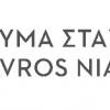 Το Ίδρυμα Σταύρος Νιάρχος για την περιπέτεια παιδικής χορωδίας στον ανελκυστήρα της ΕΛΣ