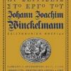«Προσεγγίσεις στο έργο του Βίνκελμαν», ημερίδα από την Εταιρεία Ελλήνων Ιστορικών Τέχνης