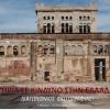 Κτήρια σε κίνδυνο στην Ελλάδα, διαγωνισμός φωτογραφίας