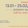 ENERGY ATHENS 2018: O Παλμός της Τέχνης στην καρδιά της Αθήνας