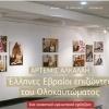 Ά. Αλκαλάη: Διαδικτυακό το πρότζεκτ «Έλληνες Εβραίοι επιζώντες του Ολοκαυτώματος»