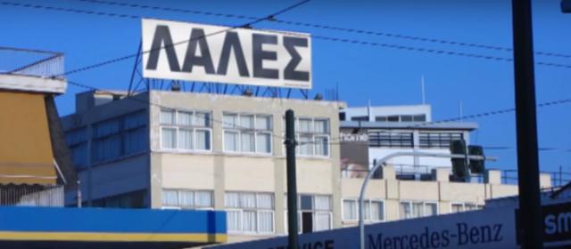 1 πέτρος λαλές '' petros lales , it isn't me, it  is my name''