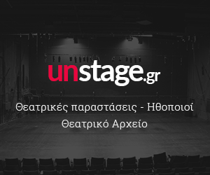 unstage.gr