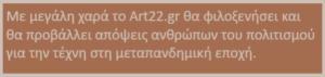 art22.gr