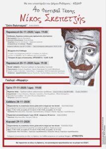 4ο Φεστιβάλ Τέχνης «Νίκος Σκεπετζής»,
