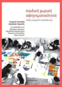 «Παιδική χωρική αφηγηματικότητα. Πόλη – παιχνίδι - εκπαίδευση»
