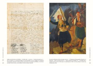 1821 Πριν και Μετά